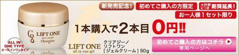 480liftone_lp_banner_off.jpg